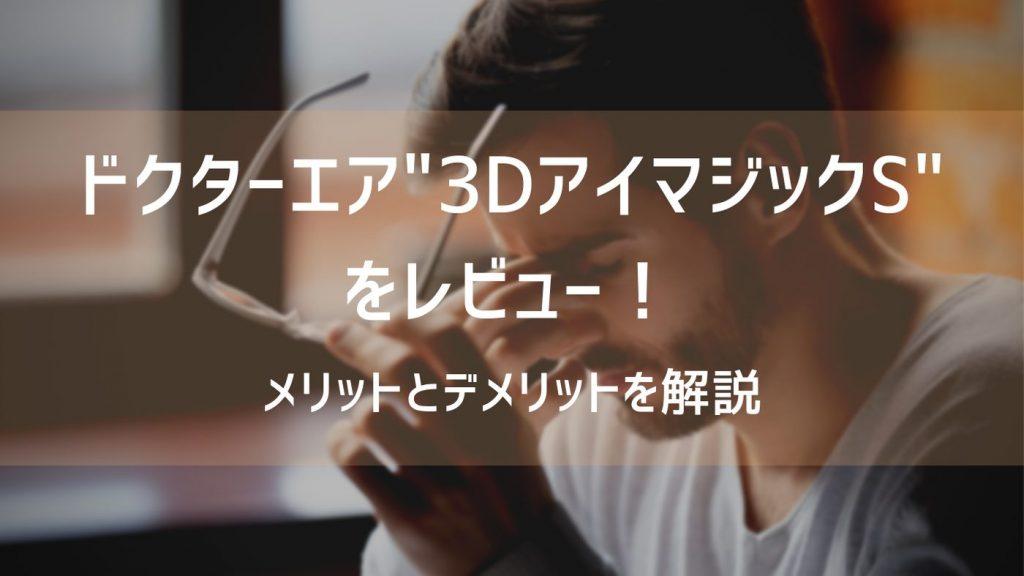 """ドクターエア""""3DアイマジックS"""" をレビュー!"""
