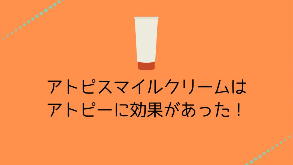 アトピスマイルクリームはアトピーに効果があった!