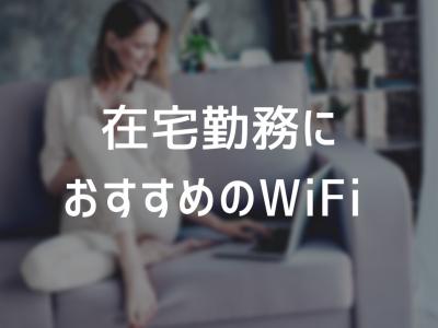 在宅勤務におすすめのWiFi