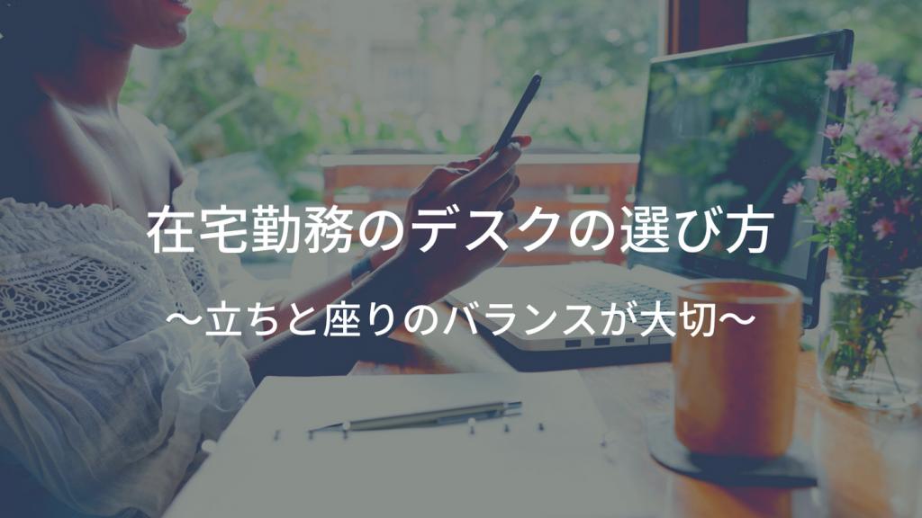 在宅勤務のデスク (机) の選び方【立ちと座りのバランスが大切】