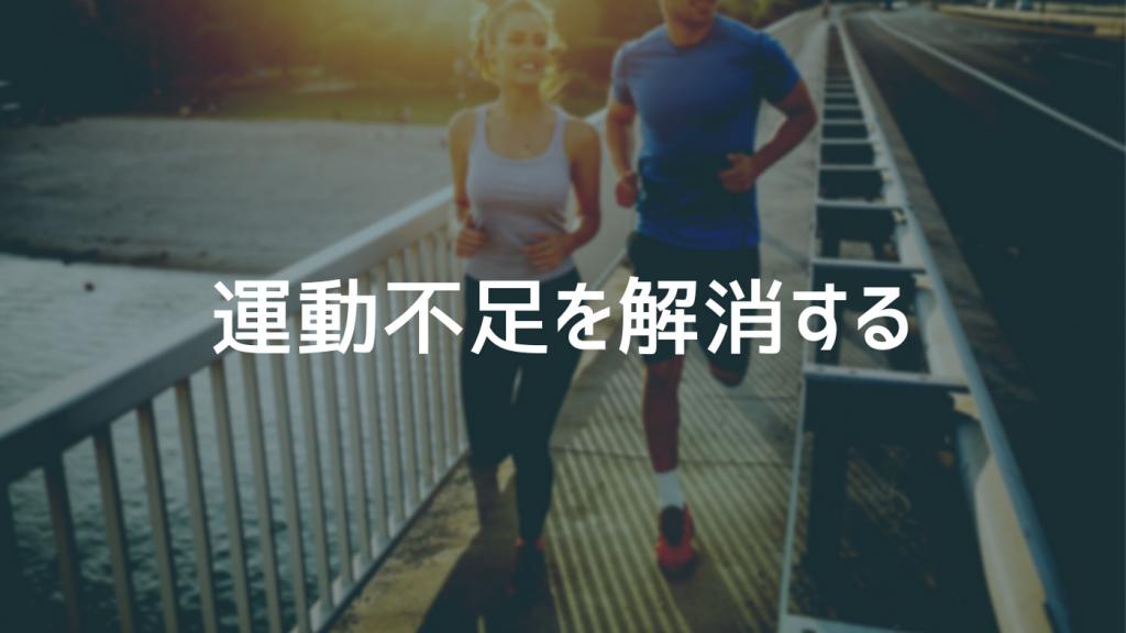 運動不足を解消する