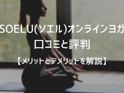 SOELU(ソエル)オンラインヨガ 口コミと評判