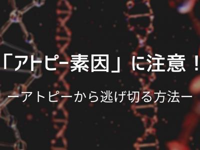 「アトピー素因」に注意!