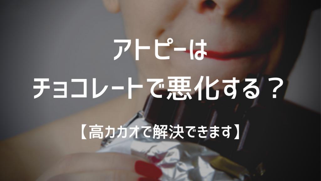 アトピーはチョコレートで悪化する?【高カカオで解決できます】
