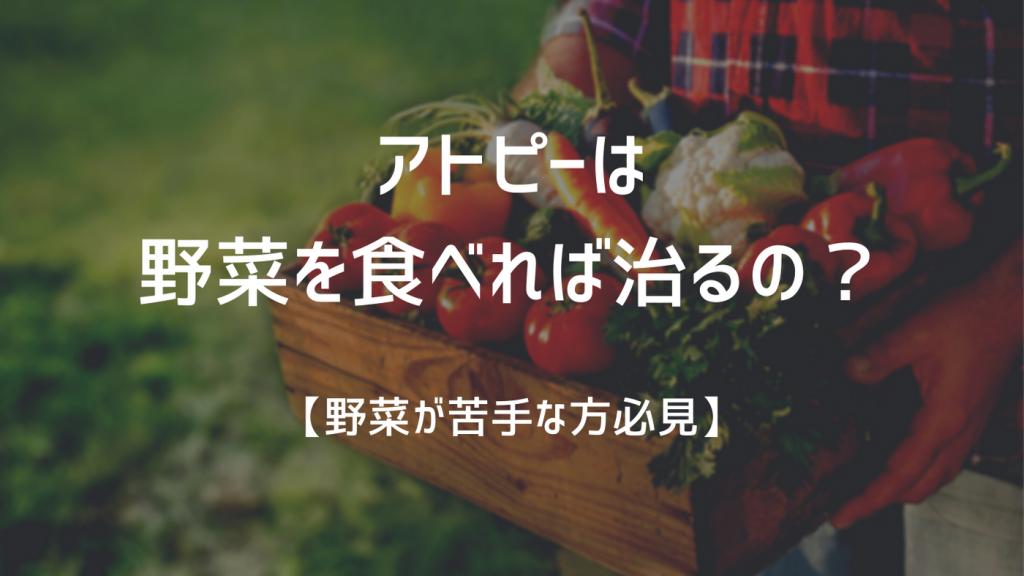 アトピーは野菜を食べれば治るの?