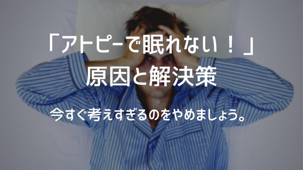 「アトピーで眠れない!」原因と解決策