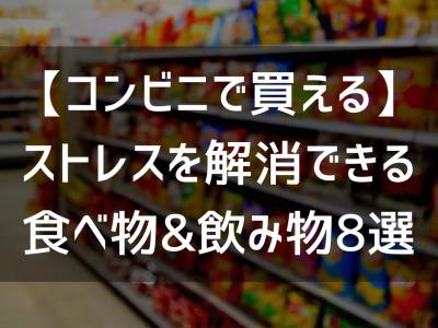 【コンビニで買える】ストレスを解消できる食べ物&飲み物8選