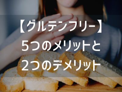 【グルテンフリー】5つのメリットと2つのデメリット