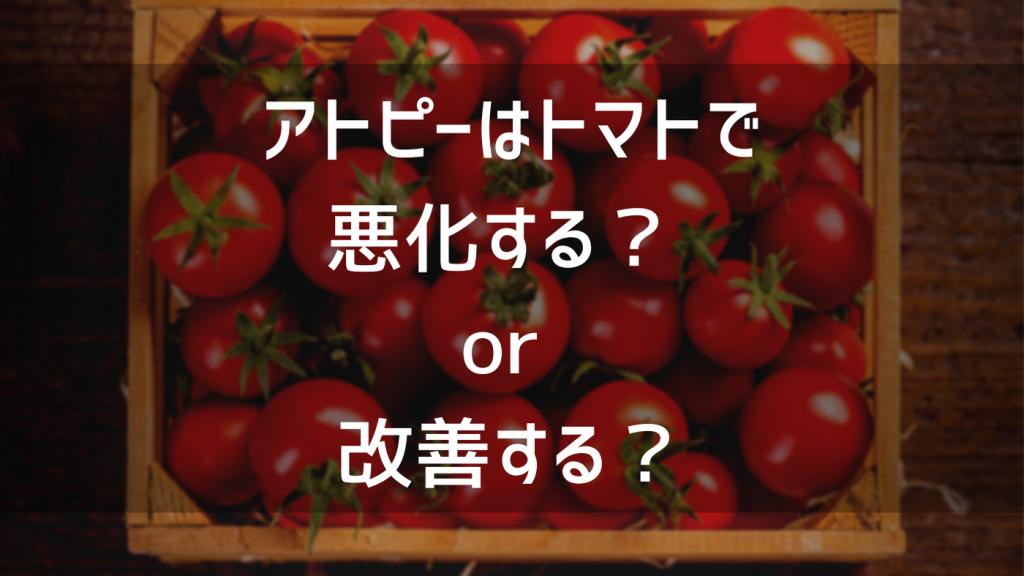 アトピーはトマトで悪化する?改善する?